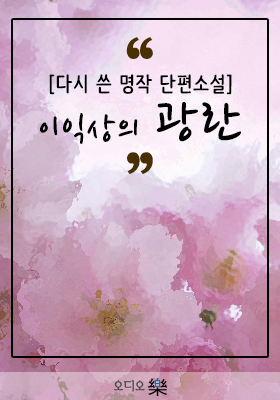[다시 쓴 명작 단편소설] 이익상의 광란의 책표지