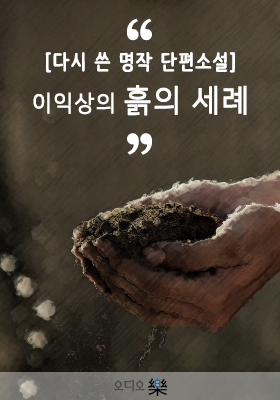 [다시 쓴 명작 단편소설] 이익상의 흙의 세례의 책표지