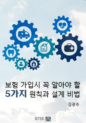 <a href='contents.php?CS_CODE=CS201604270009'>보험 가입시 꼭 알아야 할 5가지 원칙과 설계 비법</a> 책표지