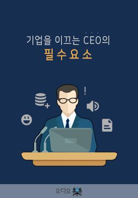 <a href='contents.php?CS_CODE=CS201604270088'>기업을 이끄는 CEO의 필수요소</a> 책표지