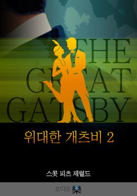 위대한 개츠비 2의 책표지