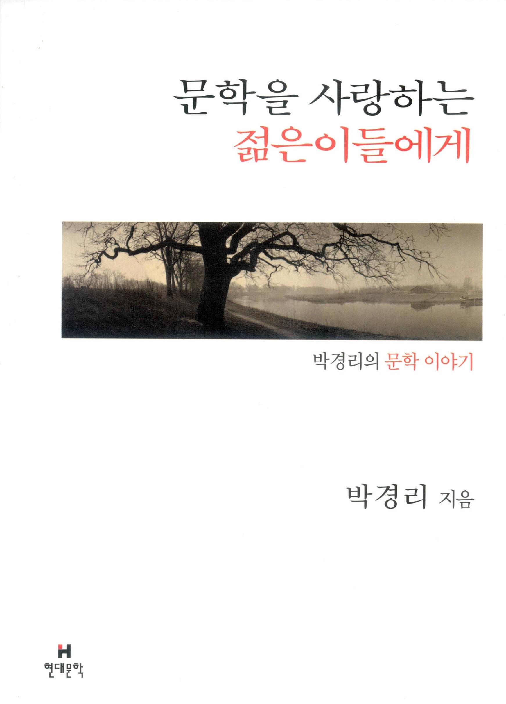 <a href='contents.php?cs_code=CS201605040247'>문학을 사랑하는 젊은..</a> 책표지