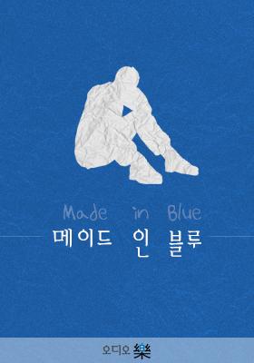 메이드 인 블루 의 책표지