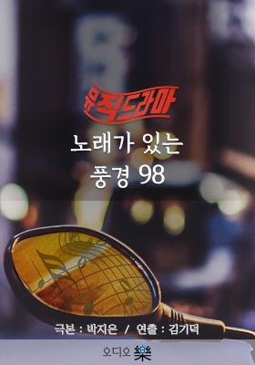 <a href='contents.php?CS_CODE=CS201605040585'>뮤직드라마_노래가 있는 풍경 98</a> 책표지