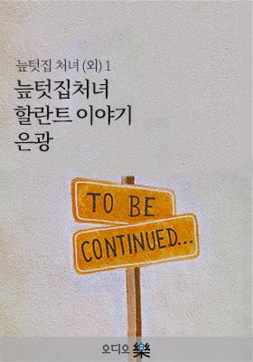 <a href='contents.php?cs_code=CS201612120001'>늪텃집 처녀 (외) 1 <..</a> 책표지