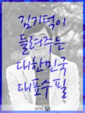 <a href='contents.php?CS_CODE=CS201702100001'>김기덕이 들려주는 한국대표수필</a> 책표지