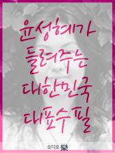 <a href='contents.php?CS_CODE=CS201702100002'>윤성혜가 들려주는 한국대표수필</a> 책표지