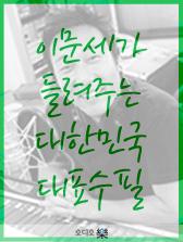 <a href='contents.php?CS_CODE=CS201702100003'>이문세가 들려주는 한국대표수필</a> 책표지