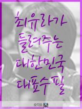 <a href='contents.php?CS_CODE=CS201702100004'>최유라가 들려주는 한국대표</a> 책표지