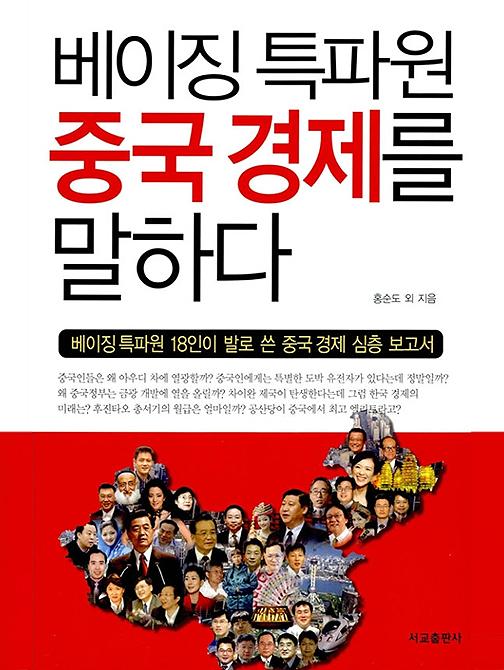 <a href='contents.php?CS_CODE=CS201503110272'>베이징 특파원 중국 경제를 말하다</a> 책표지