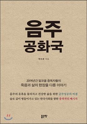 <a href='contents.php?CS_CODE=CS201701180024'>음주공화국</a> 책표지
