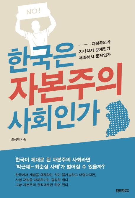<a href='contents.php?CS_CODE=CS201711220013'>한국은 자본주의 사회인가</a> 책표지