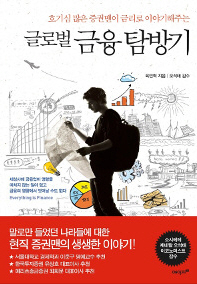<a href='contents.php?CS_CODE=CS201711220019'>글로벌 금융 탐방기</a> 책표지